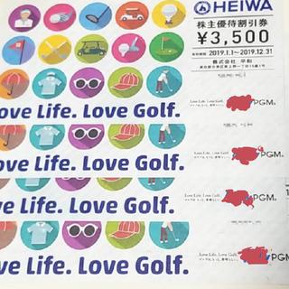 ヘイワ(平和)の平和 PGM ゴルフ 優待券(ゴルフ場)