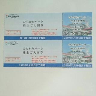 ひらかたパーク 入園券&フリーパス割引券 2枚(遊園地/テーマパーク)