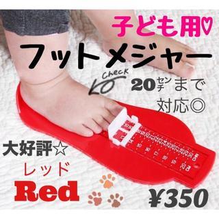 フットスケール フットメジャー ♡レッド 子供さんの足を簡単計測(ブーツ)