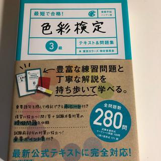 アサヒシンブンシュッパン(朝日新聞出版)の色彩検定 * 参考書(資格/検定)