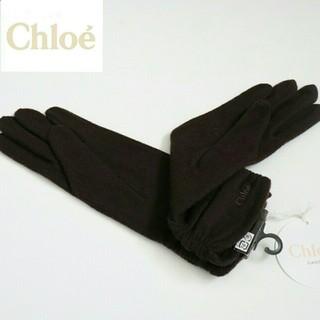 クロエ(Chloe)の❤正規品/新品タグ付き クロエ【Chloe】カシミヤ入り手袋【クロエロゴあり】❤(手袋)