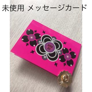 アナスイ(ANNA SUI)の未使用  ANNA SUI ショップ メッセージ カード(ショップ袋)