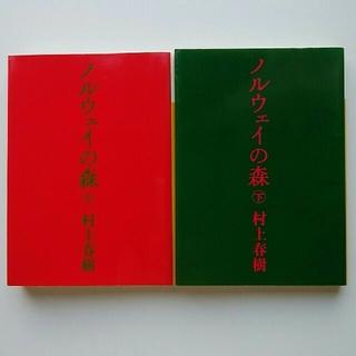 コウダンシャ(講談社)のノルウェイの森 上巻下巻セット(文学/小説)