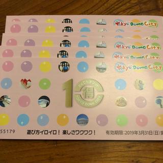 東京ドーム 優待 得10チケット 6冊(遊園地/テーマパーク)