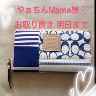 コーチ(COACH)のやぁちんMama様専用♡(財布)