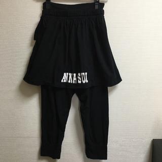 アナスイ(ANNA SUI)のアナスイ スカート付きパンツ(カジュアルパンツ)