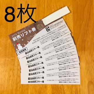 夏油高原スキー場 前売リフト券 8枚(スキー場)