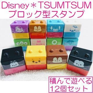 ディズニー(Disney)のブロック型スタンプ*ツムツム*12ヶ*ディズニー(知育玩具)
