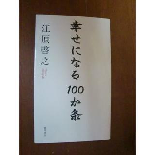 江原啓之 幸せになる100か条  (人文/社会)