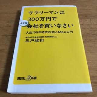 けんつぼ様専用 サラリーマンは300万円で会社を買いなさい(ビジネス/経済)