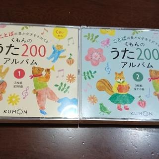くもんのうた200アルバム①②セット(童謡/子どもの歌)