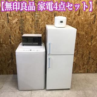 MUJI (無印良品) - 地域限定送料無料!無印良品 家電4点セット 冷蔵庫 洗濯機 オーブン 炊飯器