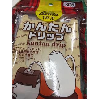 カリタ(CARITA)のカリタ かんたんドリップ 30枚入り ⭐ 送料込(コーヒーメーカー)