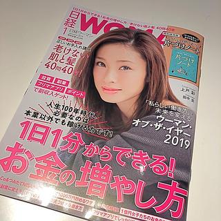 ニッケイビーピー(日経BP)の日経ウーマン 日経WOMAN ビジネス書 美品 起業 複業 (ビジネス/経済)