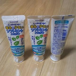 サンスター(SUNSTAR)の歯みがき粉(子ども用ソフトミント味)(歯ブラシ/歯みがき用品)