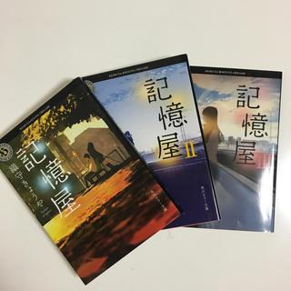 記憶屋 1〜3巻セット(文学/小説)