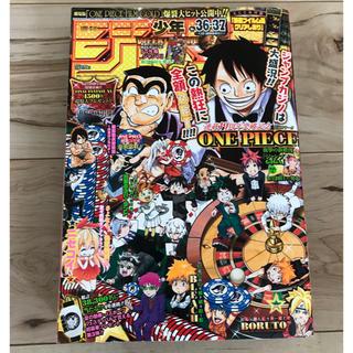 シュウエイシャ(集英社)の週刊少年ジャンプ 2016 36.37合併号(少年漫画)