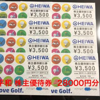 平和  PGM ゴルフ券  株主優待券  ゴルフ場券  ゴルフ優待券(ゴルフ場)