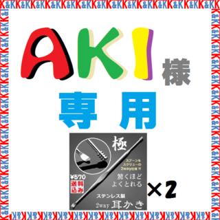 AKI 様 専用(日用品/生活雑貨)
