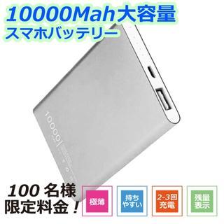 10000mAh  モバイルバッテリー急速充電 送料無料対応 シルバー (バッテリー/充電器)