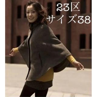 ニジュウサンク(23区)の菅野美穂 23区 MAGEE ヘリンボーン ツイード ポンチョ(ポンチョ)