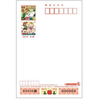 年賀状 2019 スヌーピー 100枚(切手/官製はがき)