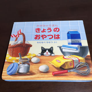 かがみのえほん(絵本/児童書)