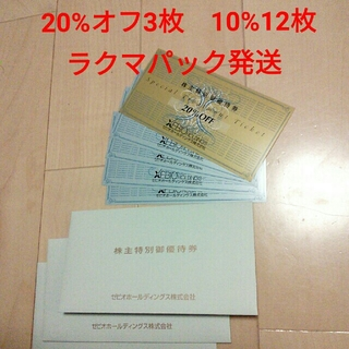 ゼビオ株主優待券(ショッピング)
