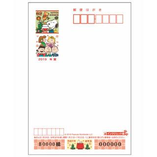 2019年賀状(切手/官製はがき)