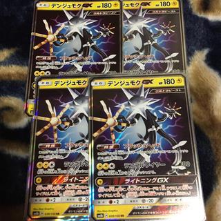 ポケモン(ポケモン)のデンジュモクGX 4枚セット(シングルカード)
