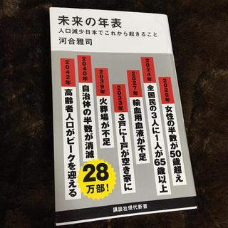 コウダンシャ(講談社)の未来の年表(ノンフィクション/教養)