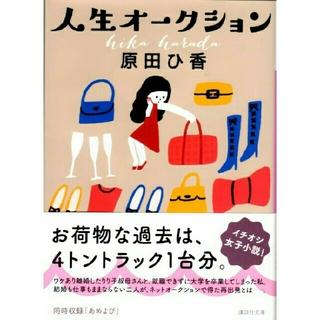 コウダンシャ(講談社)の「人生オークション」 原田ひ香(文学/小説)