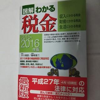 わかる税金  書籍(ビジネス/経済)