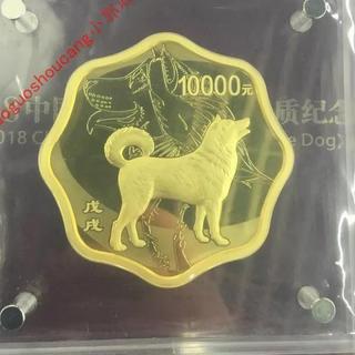 2018年狗年生肖金银币 狗1公斤梅花形金币 !(貨幣)