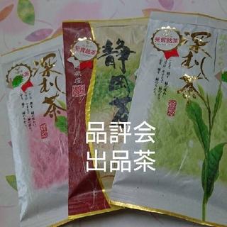 品評会 竹印  飲みくらべ100㌘3袋(茶)