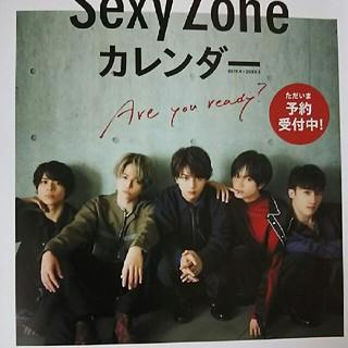 セクシー ゾーン(Sexy Zone)のSexy Zone カレンダー予約広告(切り抜き)