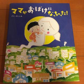 コウダンシャ(講談社)のママがおばけになっちゃった!(絵本/児童書)
