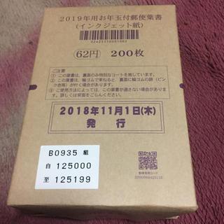 2019年用お年玉付郵便葉書(無地インクジェット)(切手/官製はがき)