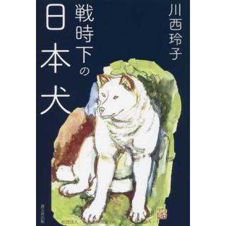 戦時下の日本犬他(文学/小説)