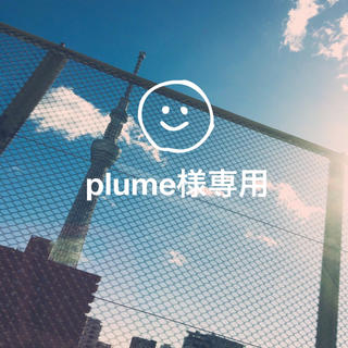 plume様専用ページ(パック / フェイスマスク)