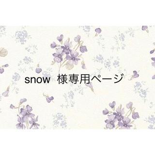 snow 様専用(美容液)