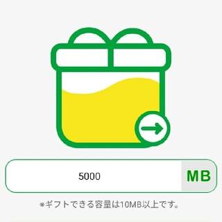 mineoパケットギフト 5000GB(その他)
