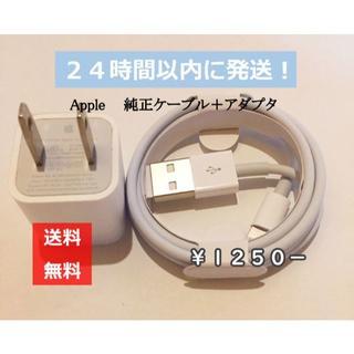 アップル(Apple)のapple 純正 充電器 iPhone ケーブル アダプタ(バッテリー/充電器)