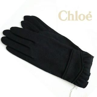 クロエ(Chloe)の❤正規品/新品 クロエ【Chloe】カシミヤ入り 手袋【クロエロゴあり】❤(手袋)