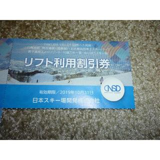 日本駐車場開発 スキーリフト券 レンタル割引券付き(スキー場)