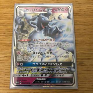 ポケモン(ポケモン)の妖 アローラキュウコン gx RR(シングルカード)