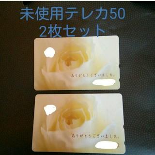 【未使用50】テレホンカード2枚セット(切手/官製はがき)