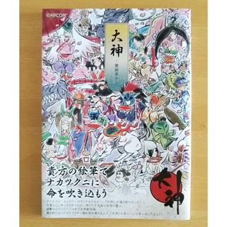 大神塗絵草子(趣味/スポーツ/実用)