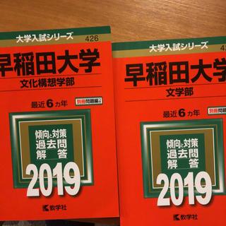 早稲田大学 文化構想 文学部(参考書)