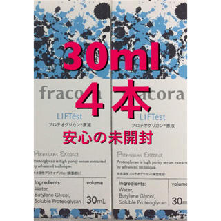 フラコラ(フラコラ)の箱未開封 30mlx4本 フラコラ プロテオグリカン原液  LIFTEST(美容液)